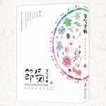 节气手帖: 蔓玫的花花朵朵 蔓玫 湖北科学技术出版社 9787535282415
