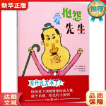 爱抱怨先生 西村敏雄 青岛出版社