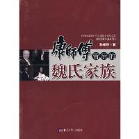 康师傅背后的魏氏家族 孙绍林 经济日报出版社 9787802571433