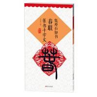 集邓石如书春联・篆书千字文(升级版)