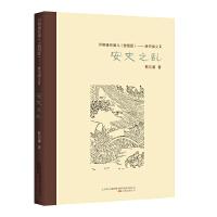 唐史演义 2,安史之乱 蔡东藩 9787547031032 万卷出版公司[爱知图书专营店]