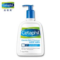 丝塔芙Cetaphil洁面乳473ml(洗面奶男女适用 温和 补水 保湿 敏感肌适用)