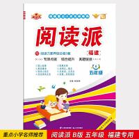 小学阅读派 福建专版 B版 5/五年级 语文阅读素养能力提升