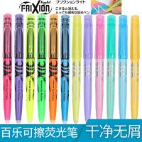 百乐笔百乐可擦荧光笔 可擦标记笔 摩磨擦笔SW-FL 多色可选 多功能 标注笔 学生笔记重点标注笔