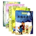 打动孩子心灵的世界经典系列 共5册