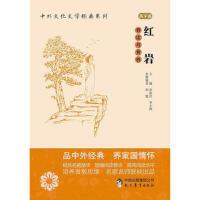 中外文化文学经典系列――《红岩》导读与赏析
