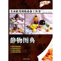 【包邮】美术联考训练必备工具书--静物图典 席晖著 湖南美术出版社 9787535647344