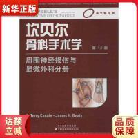 坎贝尔骨科手术学 周围神经损伤与显微外科分册(英文影印版,第12版)(国外引进) (美)卡奈尔 天津科技翻译出版公司