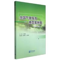 全国气象服务典型案例集(2011-2012) 毛恒青,姚秀萍,吕明辉 9787502959852 气象出版社