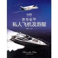 世界豪华私人飞机及游艇 马家伦 9787547812624 上海科学技术出版社