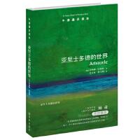 牛津通识读本:亚里士多德的世界(顾肃作序推荐)