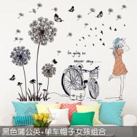 现代简约宿舍寝室客厅电视墙贴纸卧室温馨创意贴画墙花黑色蒲公英