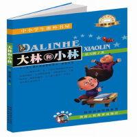 大林和小林张天翼 学校指定 正版小学生三年级课外书 8-12岁 四五六年级畅销书儿童书籍10-15岁儿童文学书获奖读物