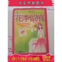 【二手旧书9成新】花季留痕:锁在玻璃盒里的回忆/男孩女孩皇冠新星文学系列丛书9787500784937
