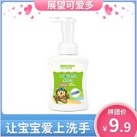 【拼团】展望可爱多儿童泡泡洗手液男女士家用便携装清洁保湿280ml*1瓶