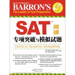 【新书店正版】SAT考试指定培训教材:SAT阅读专项突破与模拟试题[美] Sharon Weiner Green,[美