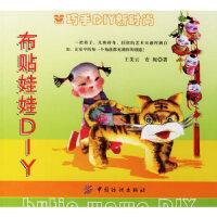 【正版新书直发】布贴娃娃DIY王姜云,安妮中国纺织出版社9787506438247