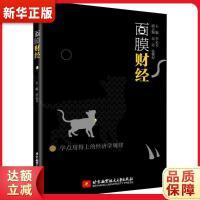 面膜财经:学点用得上的经济学规律 李必文 9787512430402 北京航空航天大学出版社
