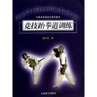 【二手旧书9成新】竞技跆拳道训练曾于久9787500945369人民体育出版社
