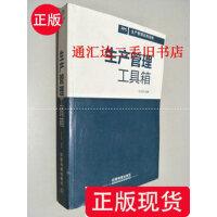 【二手旧书9成新】生产管理工具箱 (无光盘) /张友源 中国铁道出版社