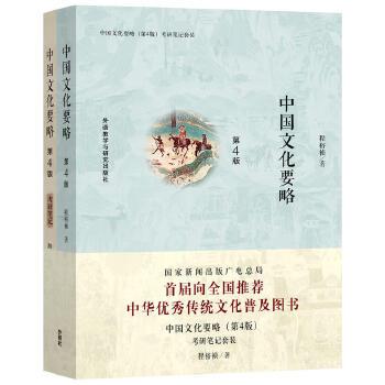 正版 中国文化要略 第4版+考研笔记套装 对外汉语研究生考试套装 中华传统文化普及书 程裕祯 考研参考书