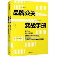 品牌公关实战手册 姐夫李的20年公关方法论 李国威 著 中信出版社