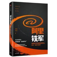 【二手95成新旧书】阿里铁军: 销售铁军的进化、裂变与复制( 9787508673172 中信出版社