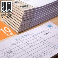 费用报销费单原始凭证粘贴单凭单付款单据财务通用差旅假条