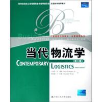 当代物流学(第9版),中国人民大学出版社,小保罗・R・墨菲(PualR.Murphy.Jr),唐纳德・97873001