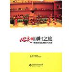 心灵的回归之旅:箱庭疗法的理论与实践赵会春北京师范大学出版社9787303128402