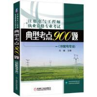 注册电气工程师执业资格专业考试典型考点900题 供配电专业 高压断路器 电压偏差和暂降 考试用书 试题分析 YS