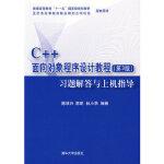 C++面向对象程序设计教程(第3版)习题解答与上机指导 陈维兴,陈昕,林小茶 9787302200109 清华大学出版