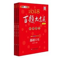 2018百题大过关中考语文百题套装(全3册)