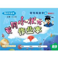 2019年秋季 黄冈小状元・作业本 四年级数学(上)BS北师版
