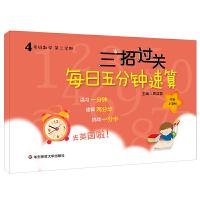 三招过关:每日五分钟速算・四年级数学(第二学期)上海版
