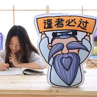创意可爱逢考必过动漫卡通抱枕靠垫孔子空调被中考高考礼物 详情页有尺寸