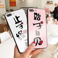 始于初见苹果7plus手机壳iPhone6S保护套6个性创意8玻璃壳X硅胶包边X情侣款男生女生7潮牌抖音XS MAX同