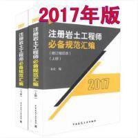 2017注册岩土工程师必备规范汇编(修订缩印本)(上下册)岩土规范汇编 岩土工程师