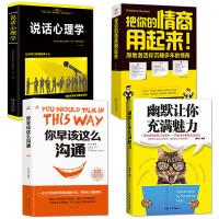 正版四册 说话心理学+把你的情商用起来+你早该这么沟通+幽默让你充满魅力 心理学书籍书籍畅销书排行榜