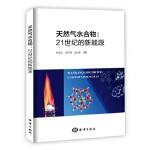 天然气水合物:21世纪的新能源 刘玉山,祝有海,吴必豪 海洋出版社 9787502797829