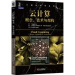【新书店正版】计算机科学丛书 云计算:概念、技术与架构[美] Thomas ERL,[英] Zaigham Mahmo