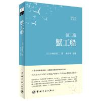 蟹工船(日汉对照全译本 软精装珍藏版)