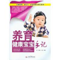 养育健康宝宝手记 刘 青 9787509160589