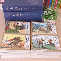 全套48册四大名著连环画小人书少儿珍藏版三国演义西游记水浒传红楼梦漫画版世界名著连环画绘本图画书小学生漫画书7-10-