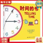 时间的书 �z美�{朱尔斯・奥尔德◎著 �z美�{梅根・哈尔西◎绘 侯 9787530497821 北京科学技术出版社 新华正