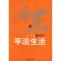 [二手9成新]平淡生活――海岩影视小说全集海岩9787801884176现代出版社