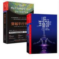 迈克斯・泰格马克套装:生命3.0+穿越平行宇宙 共2册
