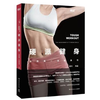 硬派健身(pdf+txt+epub+azw3+mobi电子书在线阅读下载)