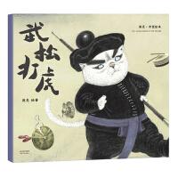 武松打虎(2018新版,中国首位国际安徒生插画奖短名单入围者熊亮作品,故事与画面浑然天成的专业级绘本。)