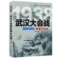 江汉保卫战:1938武汉大会战影像全纪录 姜晓德 9787548301035 长城出版社[爱知图书专营店]